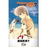 ぺぱーみんと・エイジ 7 (フラワーコミックス・デラックス)