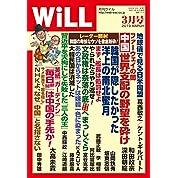 月刊WiLL (ウィル) 2019年 3月号