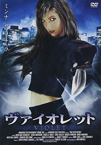 ヴァイオレット [DVD]