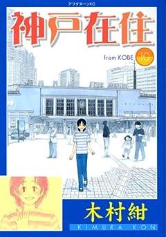 神戸在住の最新刊