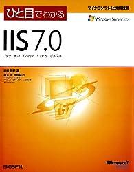 ひと目でわかるIIS 7.0