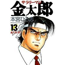 サラリーマン金太郎 第13巻