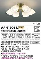 AA41901L ~10畳電球色LEDインテリアファン灯具