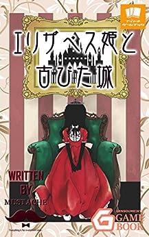 [マスタッシュ]のエリザベス姫と古びた城 ナゾトキブック (幻想迷宮ゲームブック)