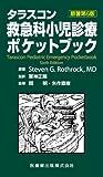 タラスコン 救急科小児診療ポケットブック 原著第6版
