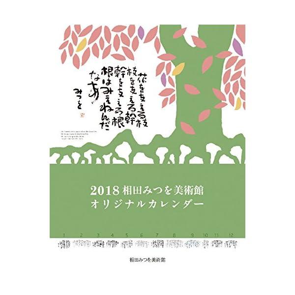 相田みつを 2018年 カレンダー 壁掛け 48...の商品画像
