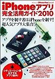 iPhone Fan Special iPhoneアプリ完全活用ガイド 2010 (マイコミムック) (MYCOMムック iPhone Fan Special)