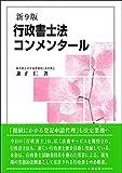 行政書士法コンメンタール(新9版)