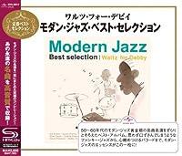 ワルツ・フォー・デビー~モダン・ジャズ・ベスト・セレクション