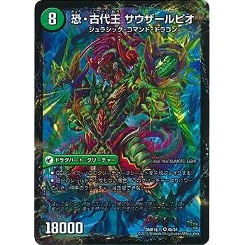 【シングルカード】DMR16真)恐・古代王サウザールピオ/自然/VR 4b/54