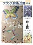フランス刺繍と図案124 花と蝶 画像