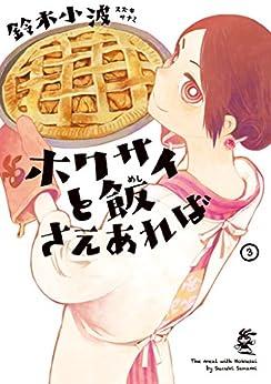 [鈴木小波]のホクサイと飯さえあれば(3) (ヤングマガジンコミックス)
