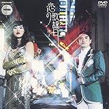 恋の歌謡日[DVD]