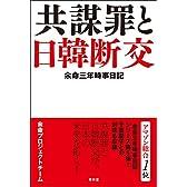 余命三年時事日記―共謀罪と日韓断交