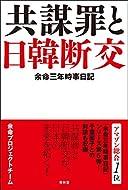 余命プロジェクトチーム (著)(30)新品: ¥ 1,296ポイント:36pt (3%)14点の新品/中古品を見る:¥ 746より