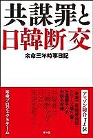 余命プロジェクトチーム (著)(32)新品: ¥ 1,296ポイント:36pt (3%)8点の新品/中古品を見る:¥ 926より