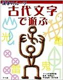 古代文字で遊ぶ (漢字のルーツ)