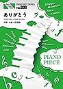 ピアノピースPP838 ありがとう / いきものがかり (ピアノソロ・ピアノ&ヴォーカル) (FAIRY PIANO PIECE)
