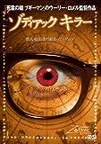 ゾディアック キラー[DVD]