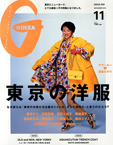 GINZA (ギンザ) 2014年 11月号 [雑誌]の詳細を見る