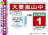 大妻嵐山中学校【埼玉県】 H24年度用過去問題集1(H23+模試)