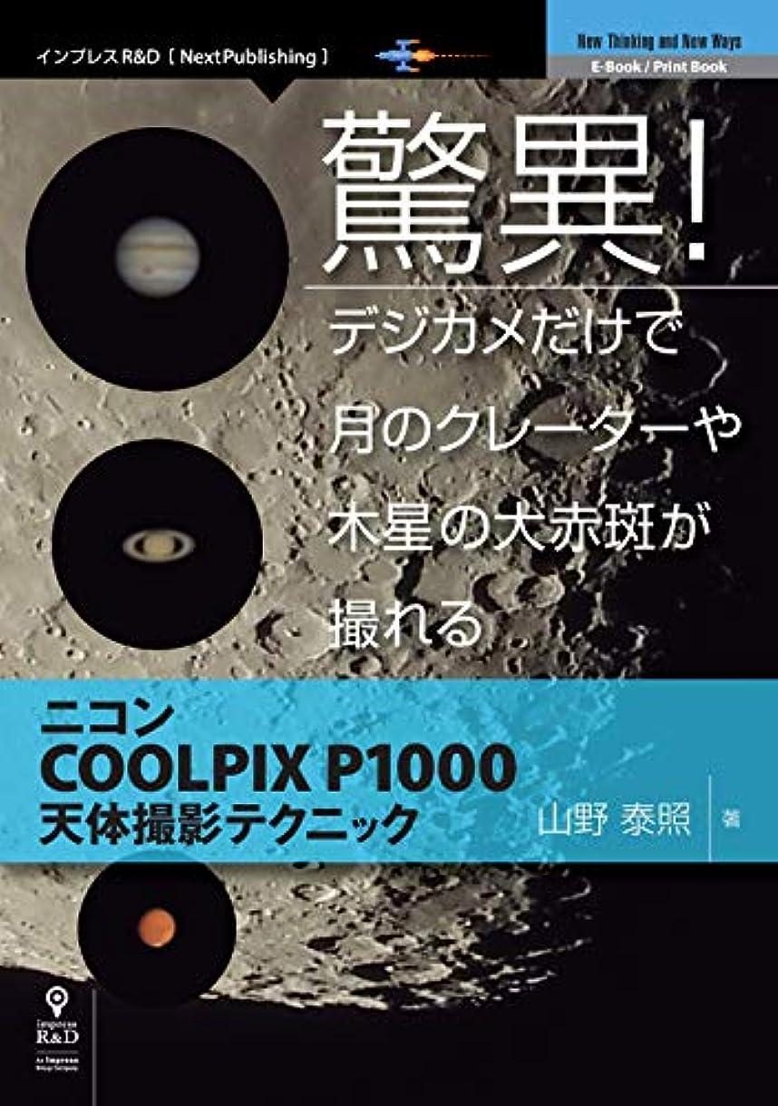 等価警告フレッシュ驚異!デジカメだけで月のクレーターや木星の大赤斑が撮れる ニコンCOOLPIX P1000天体撮影テクニック (NextPublishing)