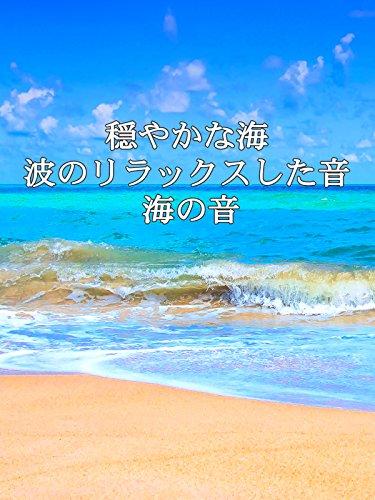 穏やかな海:波のリラックスした音。 海の音。