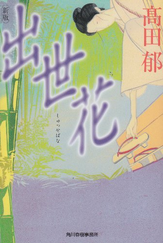 出世花 (ハルキ文庫 た 19-6 時代小説文庫)の詳細を見る