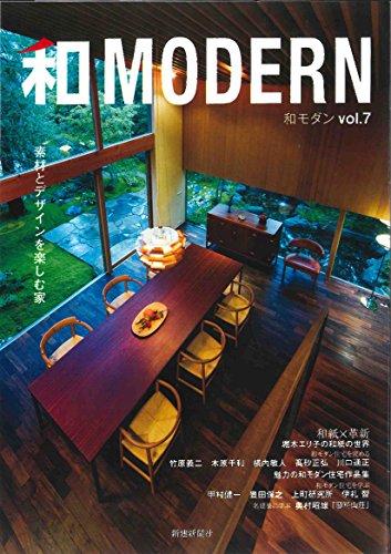 和MODERN vol.7 素材とデザインを楽しむ家