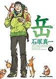岳 15 (ビッグコミックス)