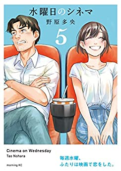 [野原多央]の水曜日のシネマ(5) (コミックDAYSコミックス)