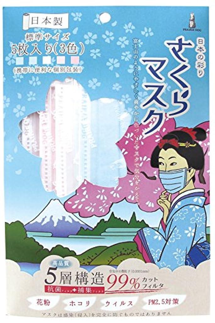 殺す小説ペンフレンドPRAIRIE DOG 不織布 5層式フィルタ さくらマスク 日本製 (富士山)
