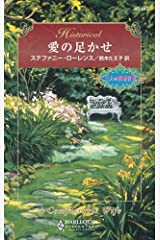 愛の足かせ 三人の求婚者 Ⅲ (ハーレクイン・ヒストリカル) Kindle版