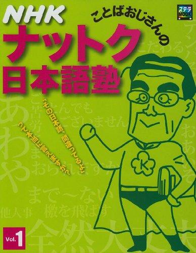 NHKことばおじさんのナットク日本語塾 (Vol.1) (ステラMOOK)の詳細を見る
