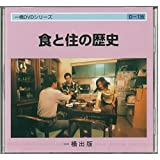 一橋DVDシリーズ 食と住の歴史 D-135