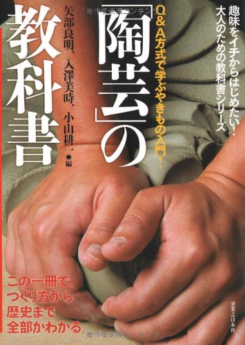 陶芸の教科書 (趣味をイチからはじめたい!大人のための教科書シリーズ)