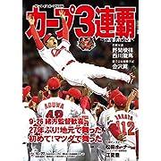 カープ3連覇 (サンケイスポーツ特別版)