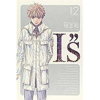 "I""s完全版 12 (ヤングジャンプコミックス)"