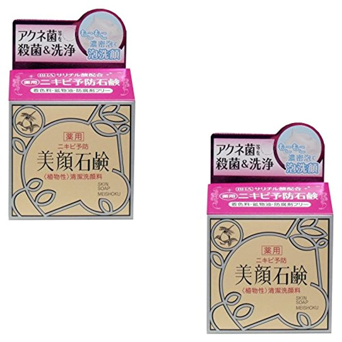 薬局ハード運営【まとめ買い】明色化粧品 明色美顔薬用石鹸 80g (医薬部外品)【×2個】