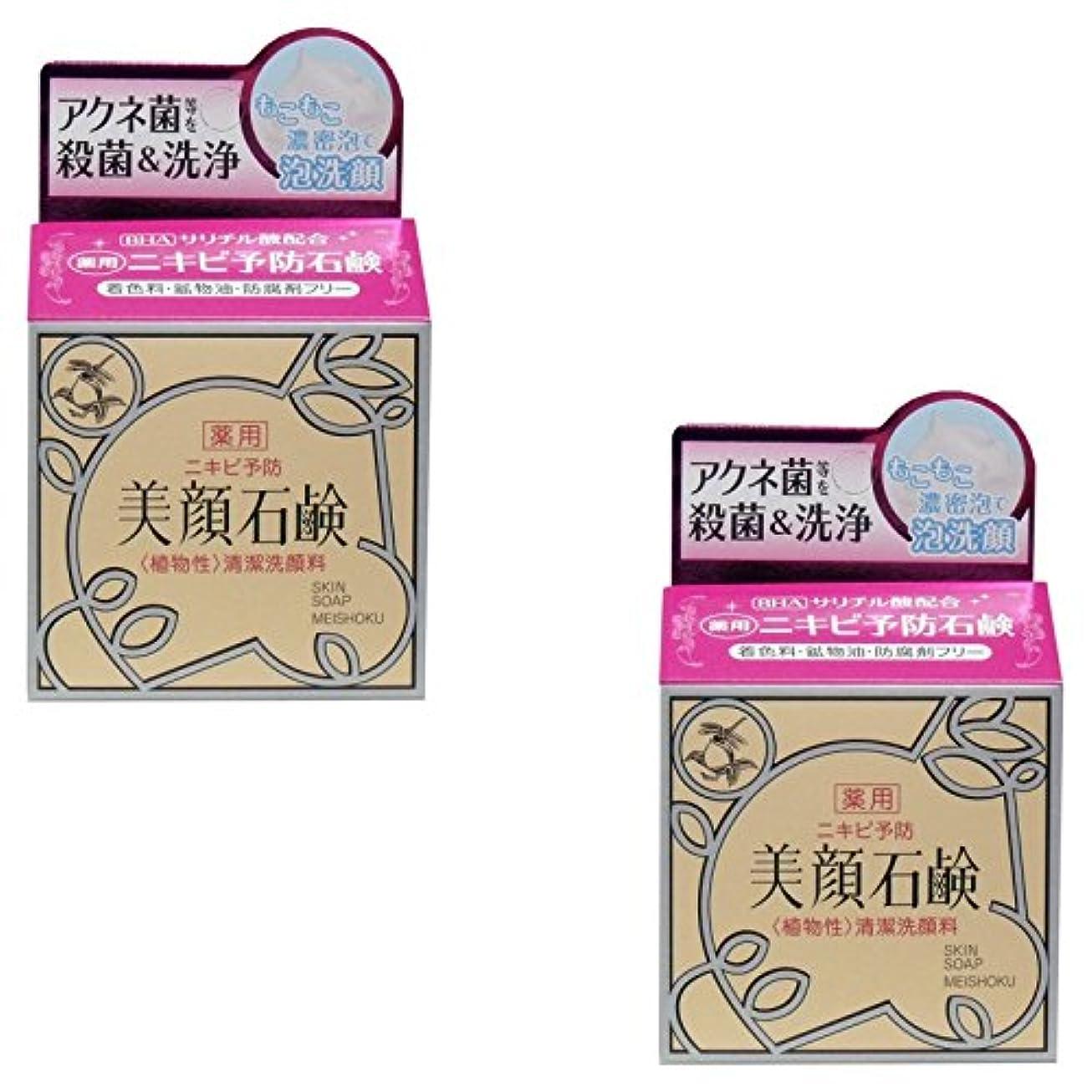 入浴ハンサム電卓【まとめ買い】明色化粧品 明色美顔薬用石鹸 80g (医薬部外品)【×2個】
