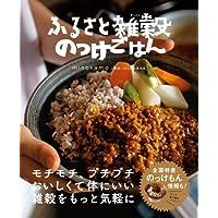 ふるさと雑穀のっけごはん(みらい出版) ([テキスト])