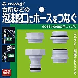 タカギ(takagi) 泡沫蛇口用ニップル 泡沫蛇口にホースをつなぐ G063 【安心の2年間保証】