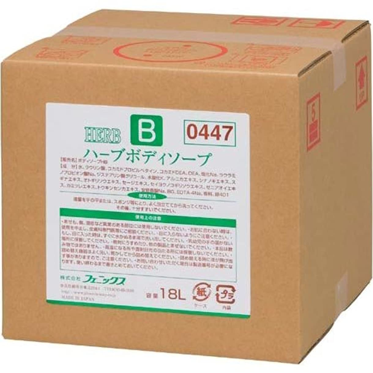 学生病回転させるフェニックス ハーブ ボディーソープ 18L(コック付) 【品番】ZBD1403