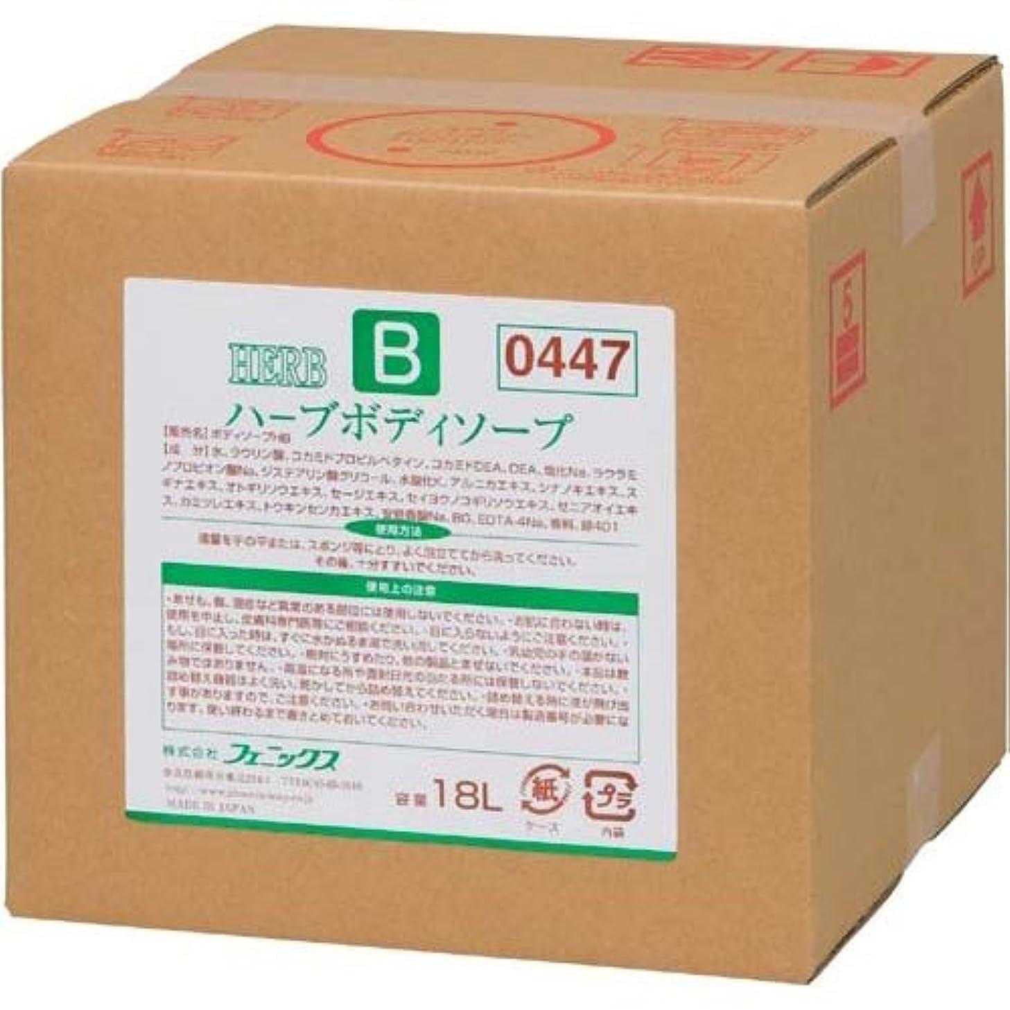肥沃なマナー思いやりフェニックス ハーブ ボディーソープ 18L(コック付) 【品番】ZBD1403