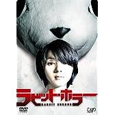 ラビット・ホラー [DVD]