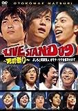 YOSHIMOTO PRESENTS LIVE STAND 09 ~男前祭り~[DVD]