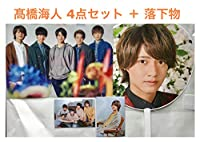 King&Prince CONCERT TOUR 2019 【髙橋海人 4点セット】 + 落下物 セット