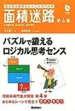 ロジカル思考トレーニングパズル 面積迷路 第4集 (学研ムック)