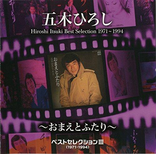 ベストセレクションⅢ(1971-1994)~おまえとふたり~