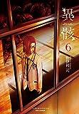 異骸-THE PLAY DEAD/ALIVE- 6 (リュウコミックス)